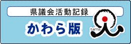 玉井としひさ県議会活動記録かわら版