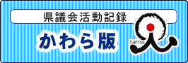 玉井としひさ県議会活動記録