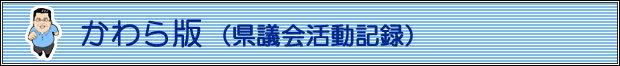 かわら版(県議会活動記録)