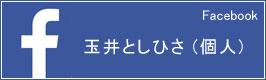 玉井としひさFacebook