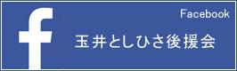 玉井としひさ後援会facebook